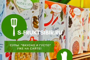 натуральные растительные супы сухие в упаковке