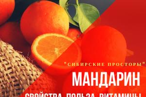 польза сушеных и свежих мандаринов